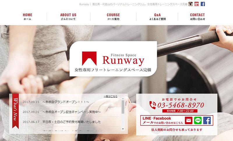 Runway(ランウェイ)・東京の店舗