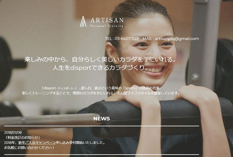 Artisan(アルチザン)