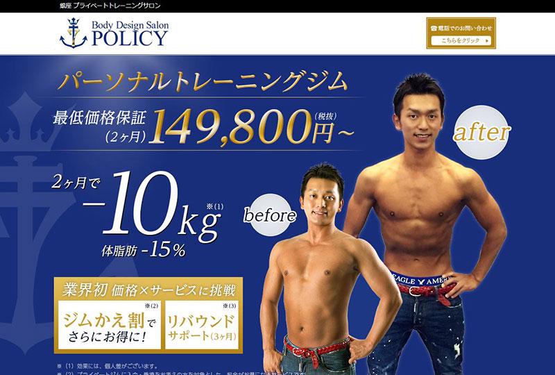 POLICY(ポリシー)銀座一丁目店