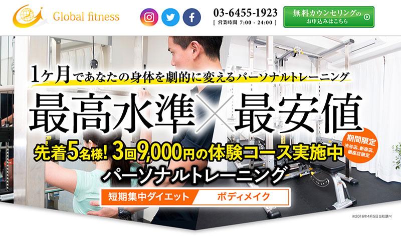 Global Fitness(グローバル・フィットネス)