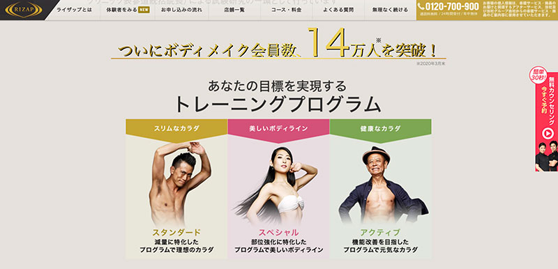 RIZAP(ライザップ)品川店