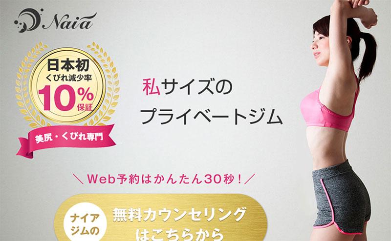Naia(ナイアジム)【東京の店舗】