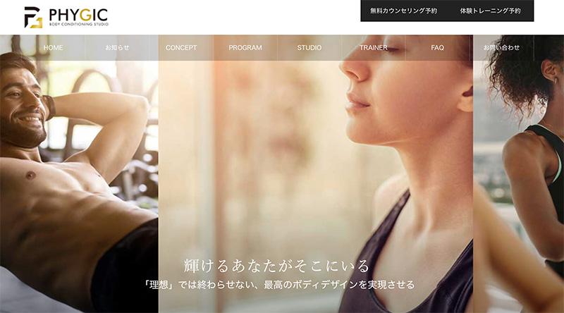 PHYGIC STUDIOスイスホテル南海大阪店