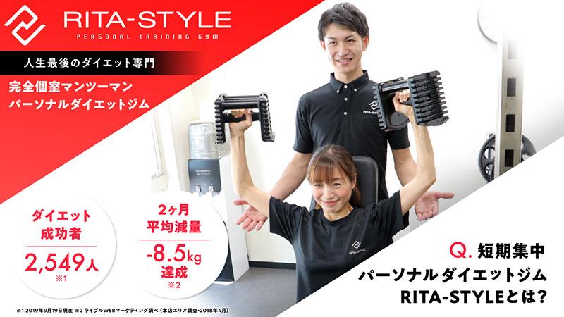 RITA-STYLE(リタ・スタイル)岡山駅前店