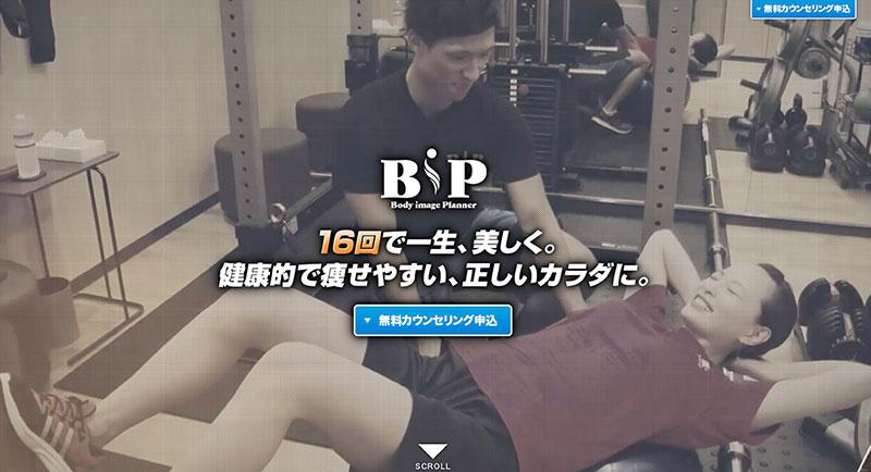 Body Impact plannner 田町店