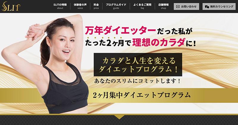 SLIT(SDフィットネス24 札幌白石店)