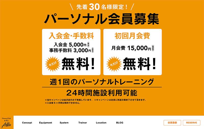 A-ffix 金沢店