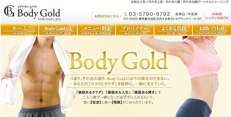 Body Gold(ボディゴールド)PRIME港区赤坂店