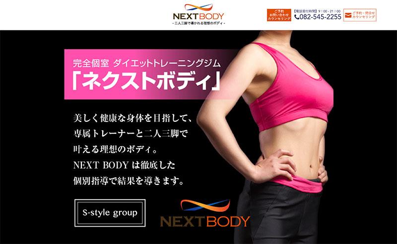 NEXT BODY 広島店