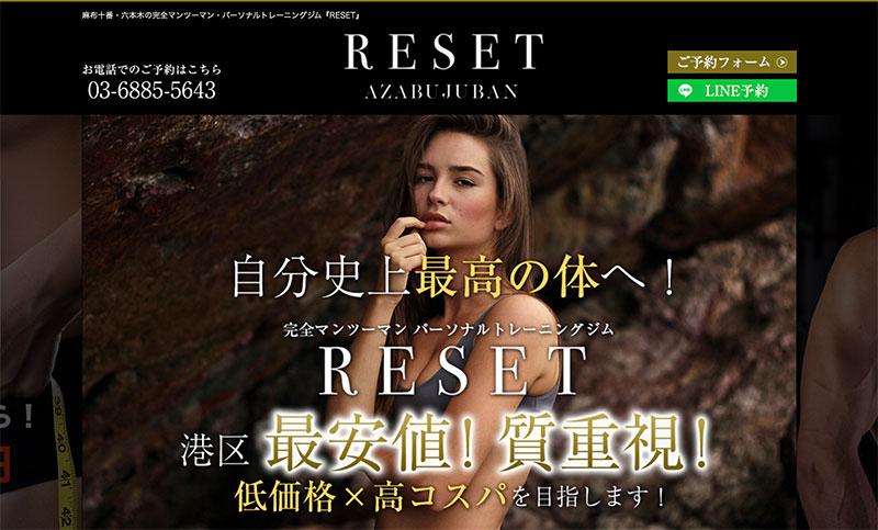 RESET 福岡