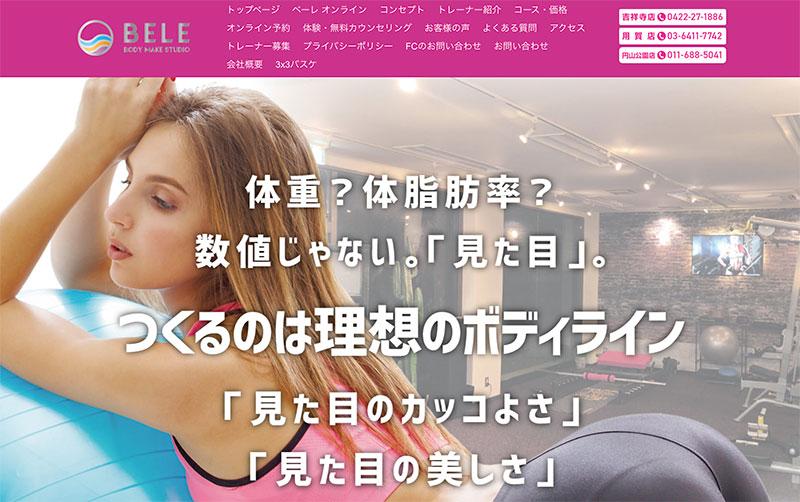BELE BODY MAKE STUDIO 札幌円山公園店