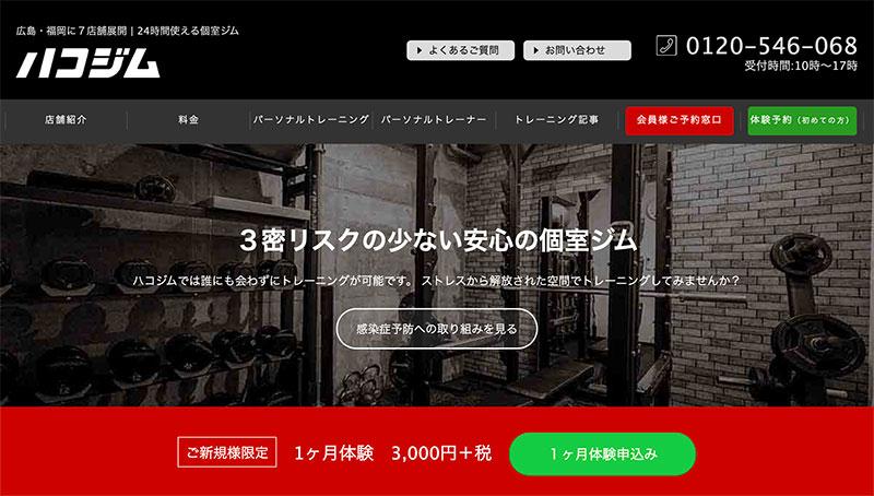 ハコジム 八丁堀店・紙屋町店