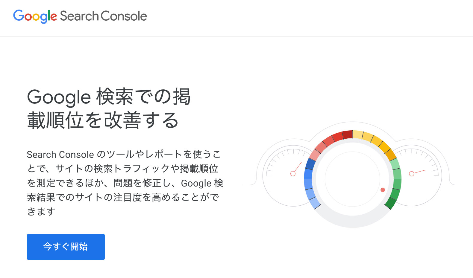 Search Consoleのキャプチャ