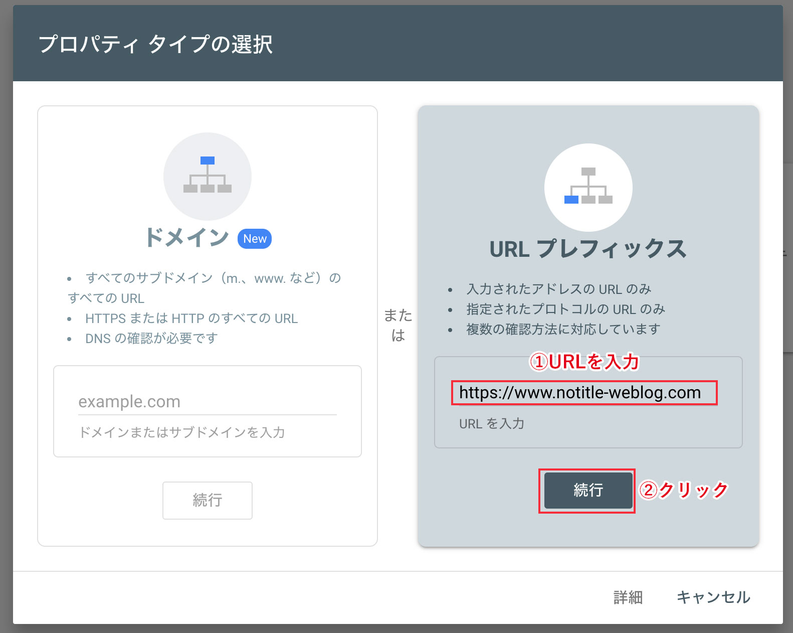 右側の「URLプレフィックス」を使い、URLを入力