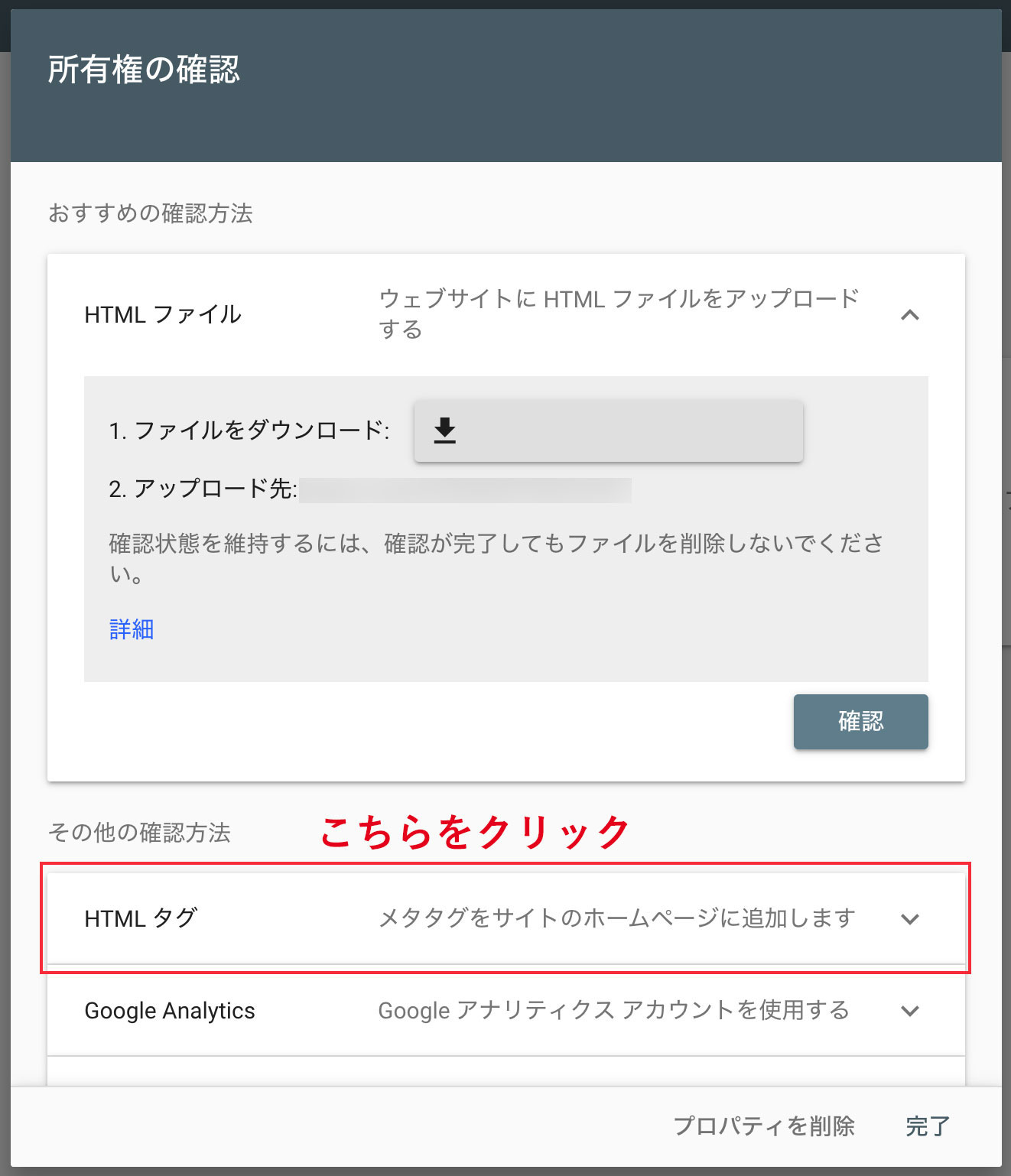 所有権の確認は、「HTMLタグ」を使います