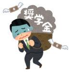 奨学金制度で叩くべきは、延滞者ではなく「日本」