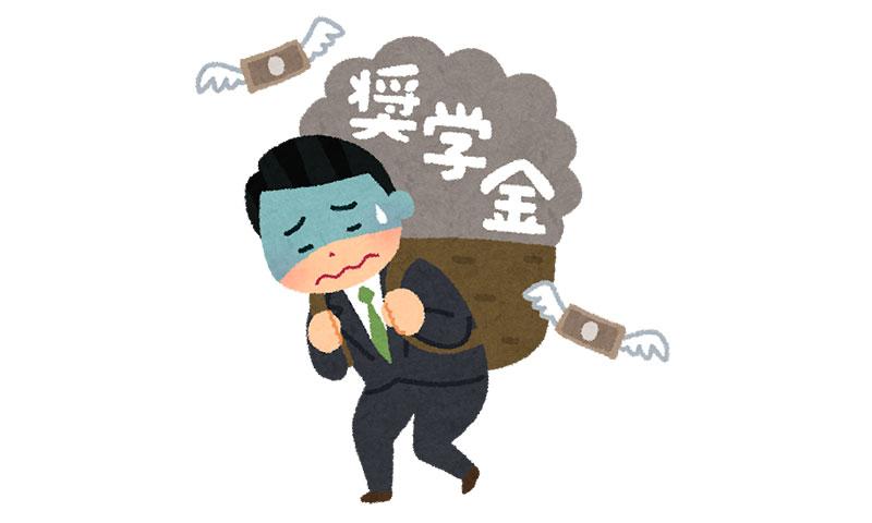 奨学金制度で叩くべきは、延滞者ではなく「日本」のアイキャッチ画像