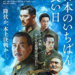 1945年8月15日「日本のいちばん長い日」