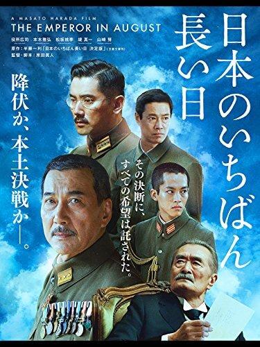 1945年8月15日「日本のいちばん長い日」のアイキャッチ画像