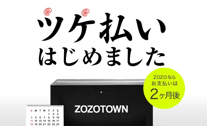 ZOZOTOWNがツケ払いを始めましたのアイキャッチ画像