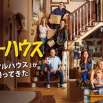 シーズン3配信日決定!Netflixの『フラーハウス』が面白すぎる。魅力や登場人物を解説!