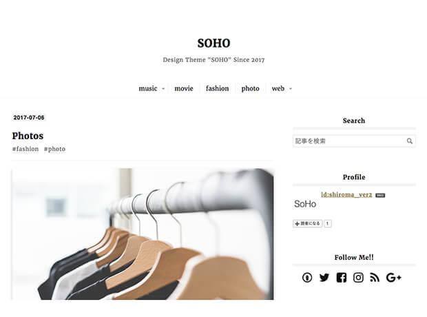 カスタマイズが超簡単なデザインテーマ「SOHO」を公開しましたのアイキャッチ画像