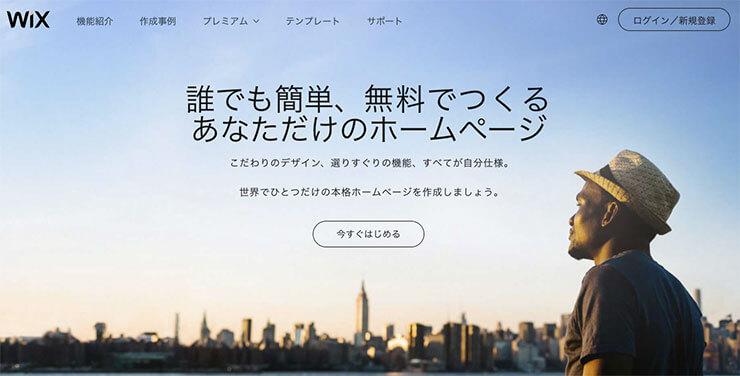 ど素人でもホームページ作成ができる!WEBサイト作成ツールまとめ(無料&有料)のアイキャッチ画像