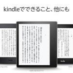 Kindle(キンドル)とは?各モデルの違い・スペック比較、おすすめモデル!