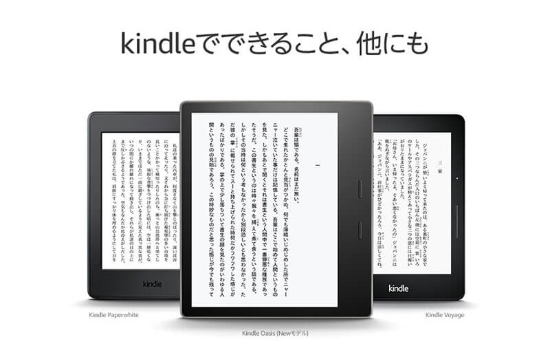 新型Kindle Oasis(キンドル オアシス) 2017年モデル発売!スペック比較や旧モデルとの違いのアイキャッチ画像
