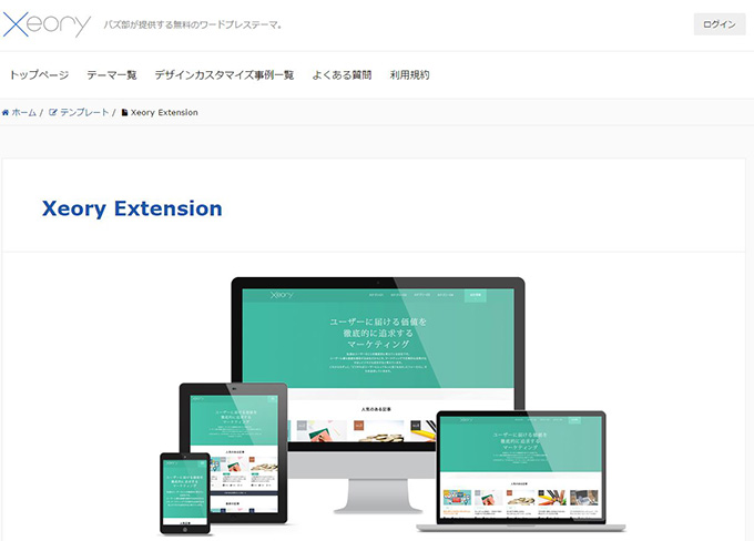 Xeory Extensionのサンプル画像