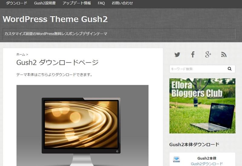 Gush2のサンプル画像