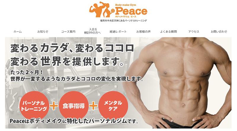 Peace(ピース)博多店