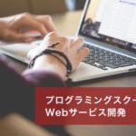 プログラミングスクールTECH::CAMP(テックキャンプ)でWEBサービス開発を受講!!【Ruby on Rails】