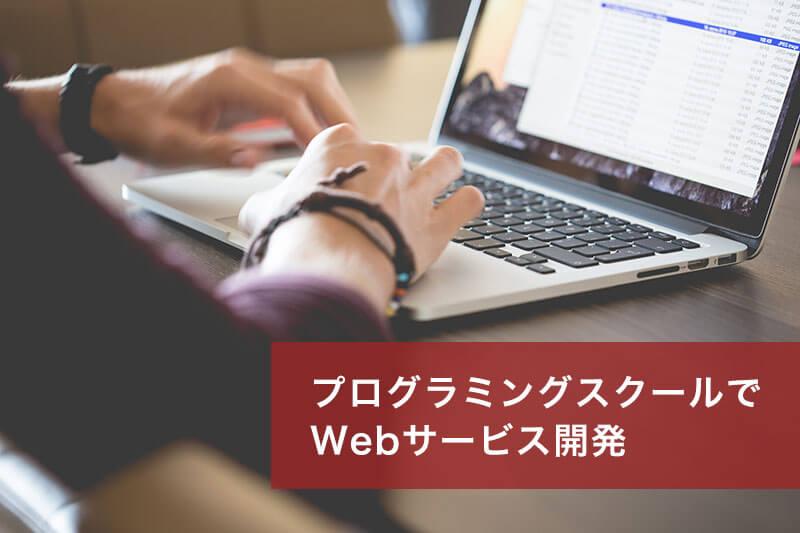 プログラミングスクールTECH::CAMP(テックキャンプ)でWEBサービス開発を受講!!【Ruby on Rails】のアイキャッチ画像