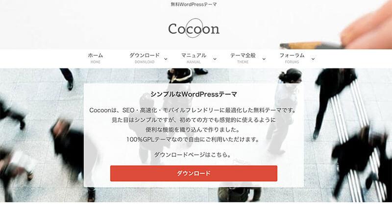 Cocoonのキャプチャ
