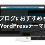 ブログに最適なおすすめWordPressテンプレートテーマ【2019年版】(日本語、有料&無料)