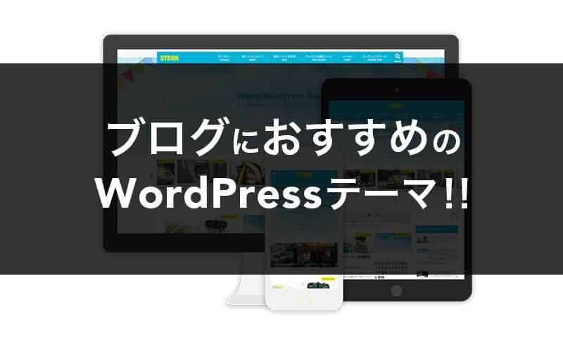 ブログに最適なおすすめWordPressテンプレートテーマ【2019年版】(日本語、有料&無料)のアイキャッチ画像