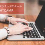 プログラミングスクールTech::Camp(テックキャンプ)を受講してみた感想【カリキュラム・コースの内容・料金など】