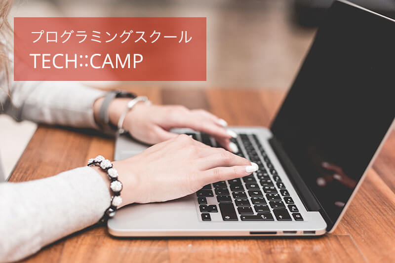 プログラミングスクールTech::Camp(テックキャンプ)を受講してみた感想【カリキュラム・コースの内容・料金など】のアイキャッチ画像