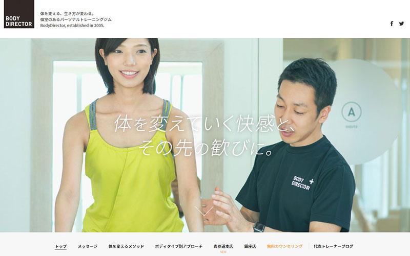 BODY DIRECTORY(ボディディレクター)表参道店