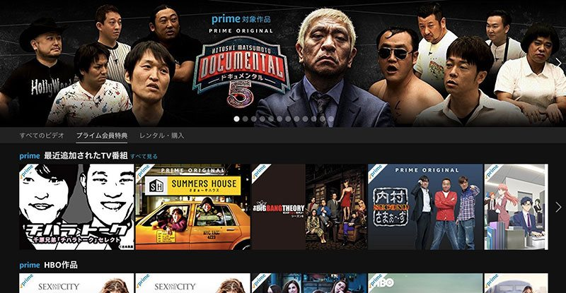 Amazonプライムビデオのおすすめポイントと不満点まとめのアイキャッチ画像