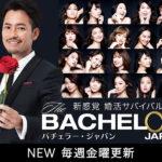 『バチェラー・ジャパン シーズン2』の内容、感想、登場人物