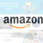 Amazonプライムはマジで最高!会員特典やメリット、年会費・支払方法など