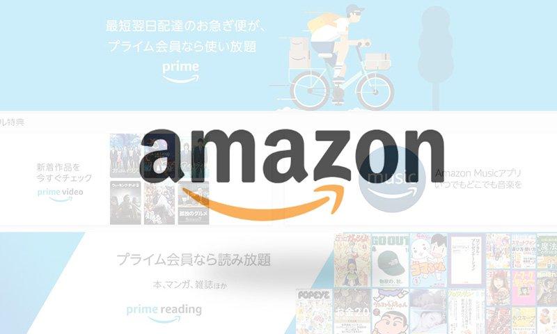 Amazonプライムはマジで最高!会員特典やメリット、年会費・支払方法などのアイキャッチ画像