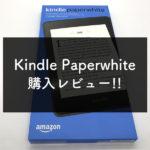 新型Kindle Paperwhite(キンドル・ペーパーホワイト2018年モデル)購入レビュー!感想・スペック比較、安く買う方法