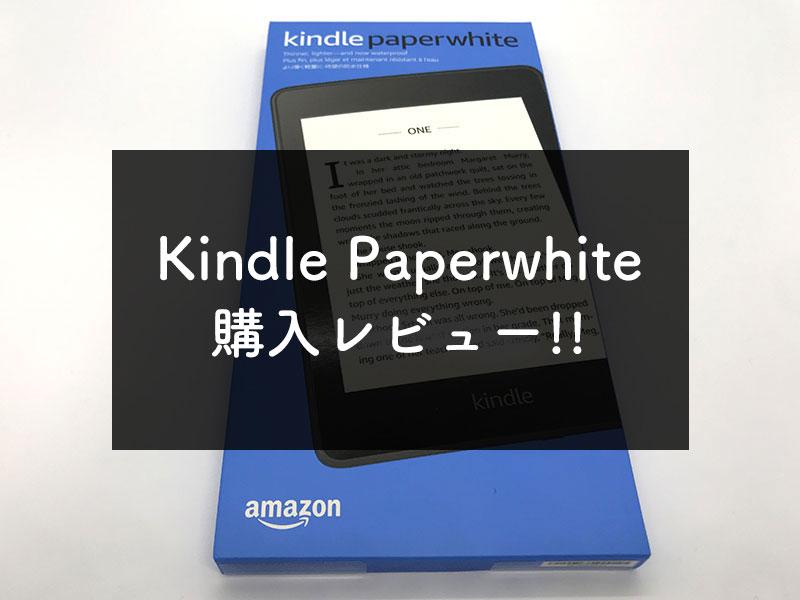 新型Kindle Paperwhite(キンドル・ペーパーホワイト2018年モデル)購入レビュー!感想・スペック比較、安く買う方法のアイキャッチ画像