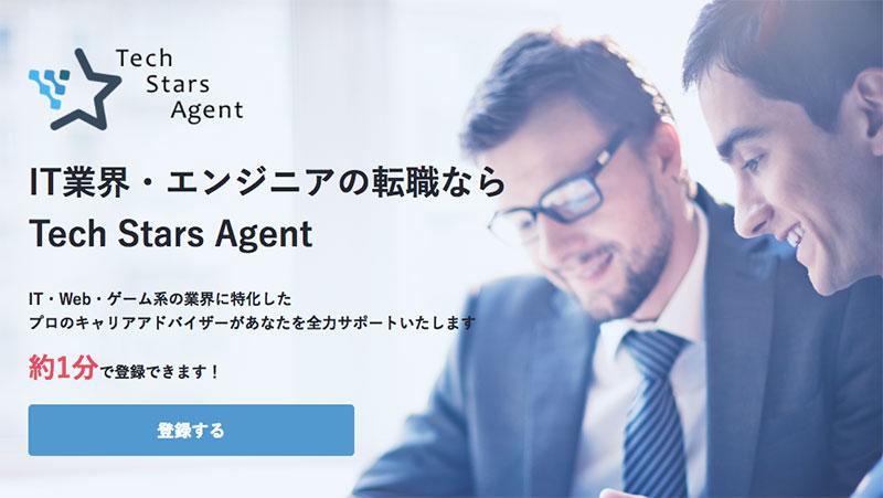 Tech Stars Agent