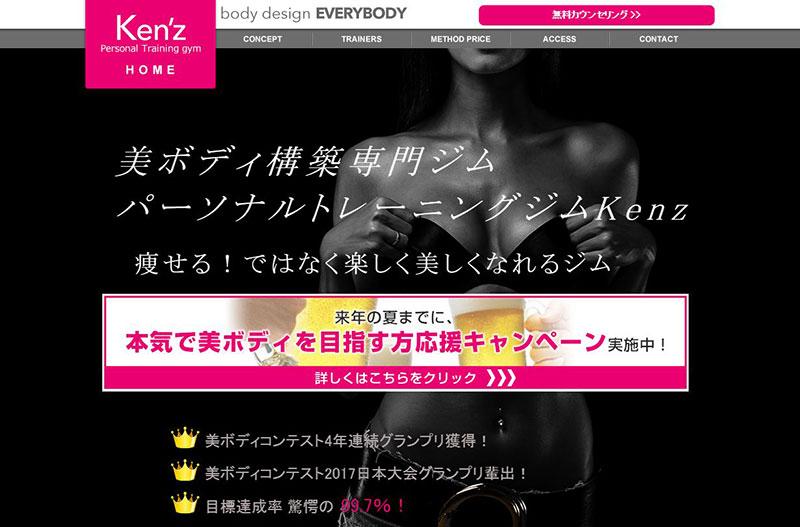 Ken'z(ケンズパーソナルトレーニングジム)渋谷店