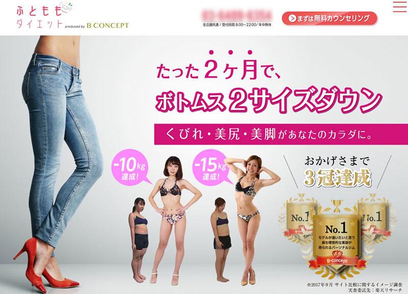 B-CONCEPT(ビーコンセプト)・大阪府の店舗