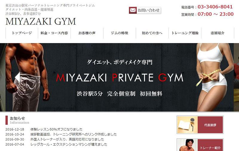 MIYAZAKI GYM 渋谷店